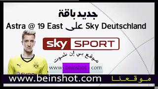 جديد باقة Sky Deutschland على Astra @ 19 East