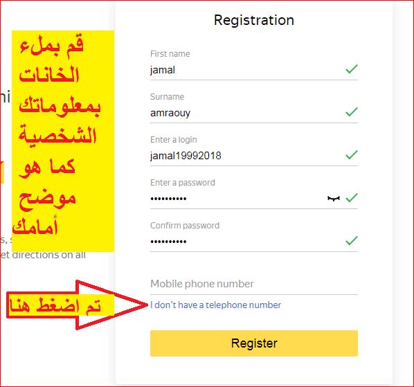 انشاء بريد الكتروني بدون رقم هاتف في محرك بحث yandex