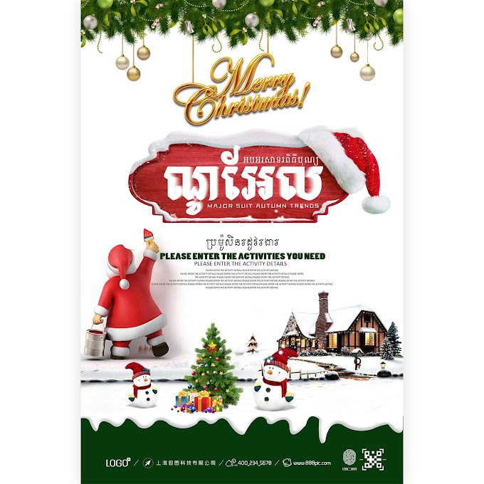 Christmas party poster, Santa Claus Warm winter Christmas gift promotional poster Template PSD