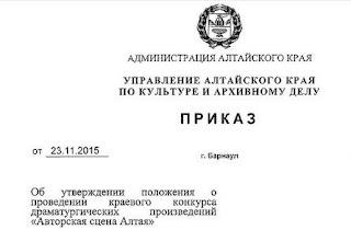 Внимание! Алтайская драматургия