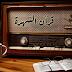 مختارات من قرآن السهرة ✪ إذاعة القرآن الكريم ✪