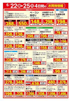 【PR】フードスクエア/越谷ツインシティ店のチラシ6/22(金)〜6/25(月) 4日間のお買得情報