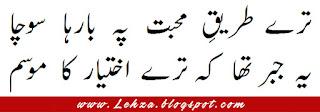 Tery Tareeq-e-Muhabbar Pa Baarha Soocha Ye Jabar Tha Kay Tery Ikhtyaar Ka Mosam