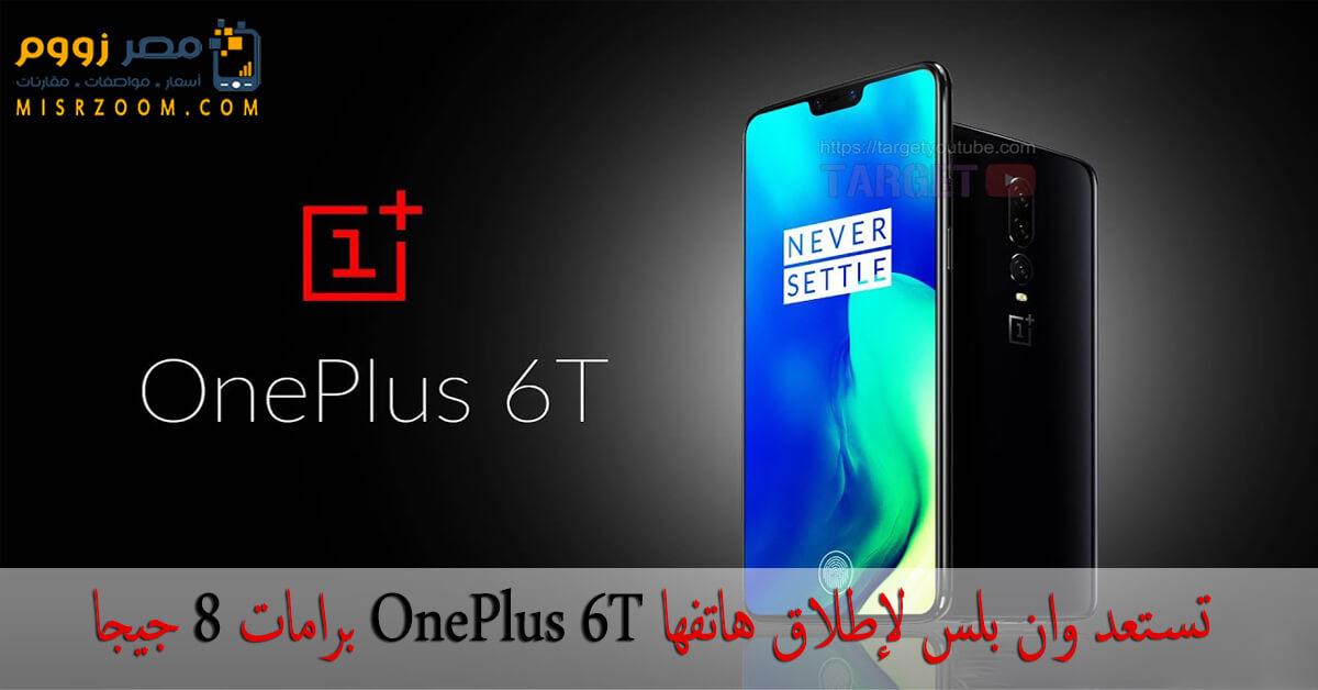 تستعد وان بلس لإطلاق هاتفها OnePlus 6T برامات 8 جيجا
