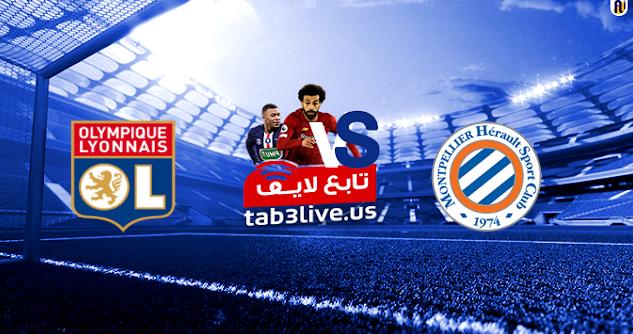 مشاهدة مباراة ليون ومونبلييه بث مباشر اليوم 2020/09/15 الدوري الفرنسي