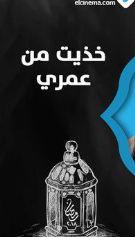 مسلسل خذيت عمري في رمضان 2018 - التفاصيل وقنوات العرض