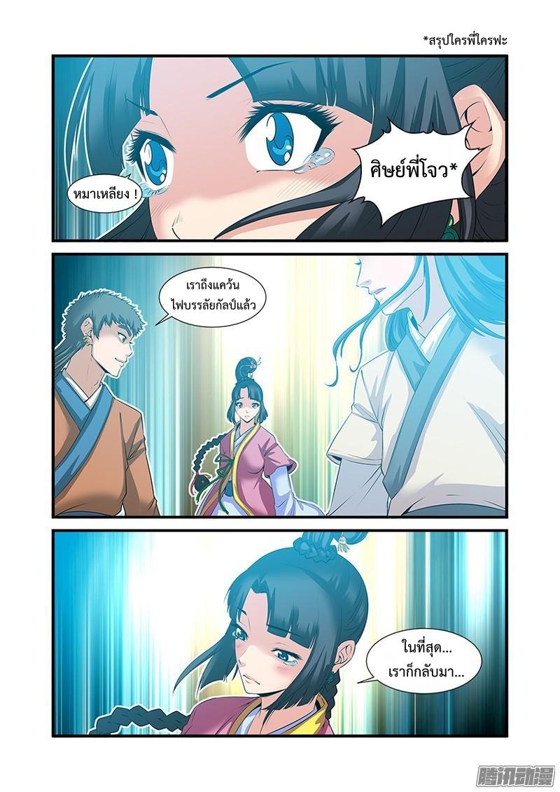 อ่านการ์ตูน Xian Ni 60 ภาพที่ 14