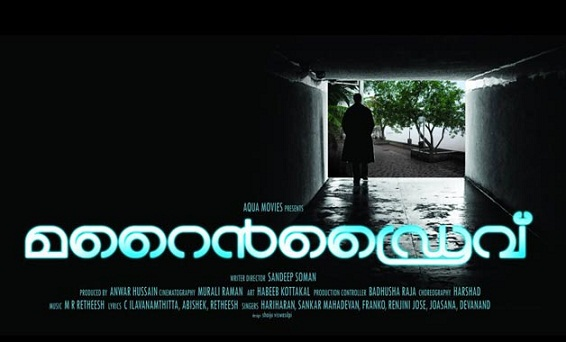 Marine Drive Malayalam Movie Download Full HD 720p
