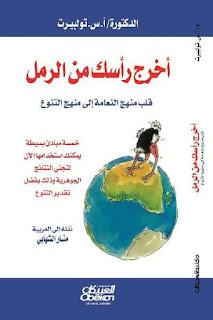 أخرج رأسك من الرمل : قلب منهج النعامة إلى منهج التنوع pdf أ.س. تولبيرت