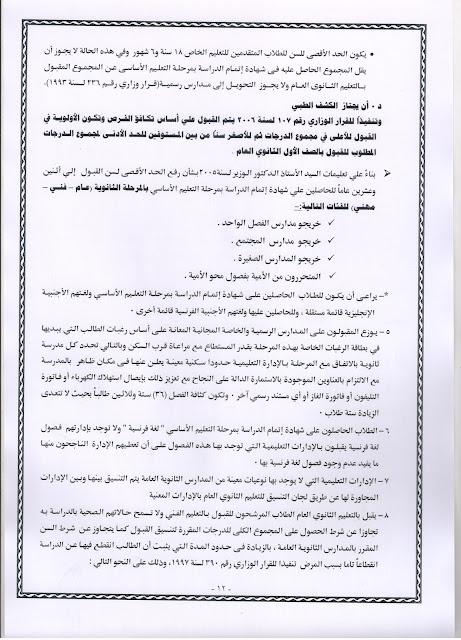 نشرة قواعد القبول بالصف الاول الابتدائي بكل مدارس محافظة القاهرة الرسمية عام ولغات للعام الدراسي 2015/2016 12%2B001