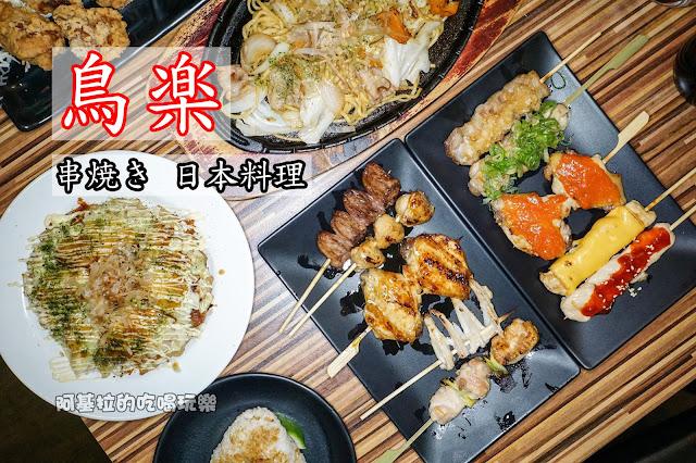17972008 1291033014283274 7203191847763088357 o 01 - 日式料理 鳥樂 串燒日本料理 Toriraku