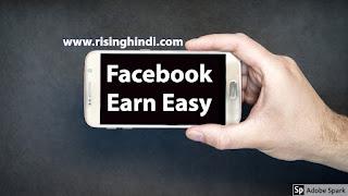 earn-money-from-facebook