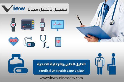 الدليل الطبى والرعاية الصحية