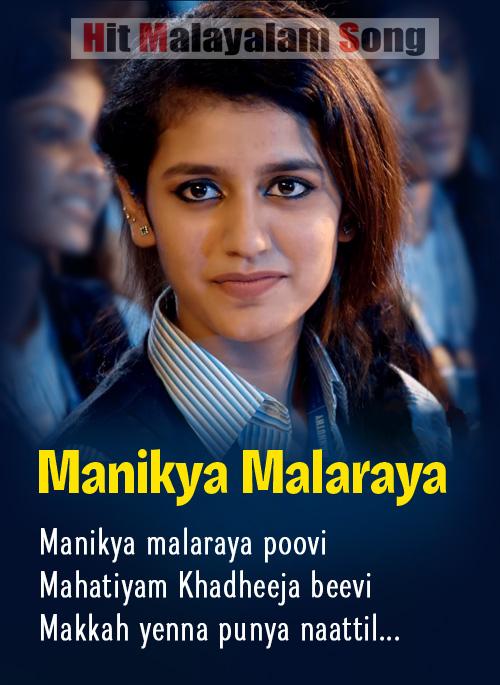 Manikya Malaraya Poovi Lyrics
