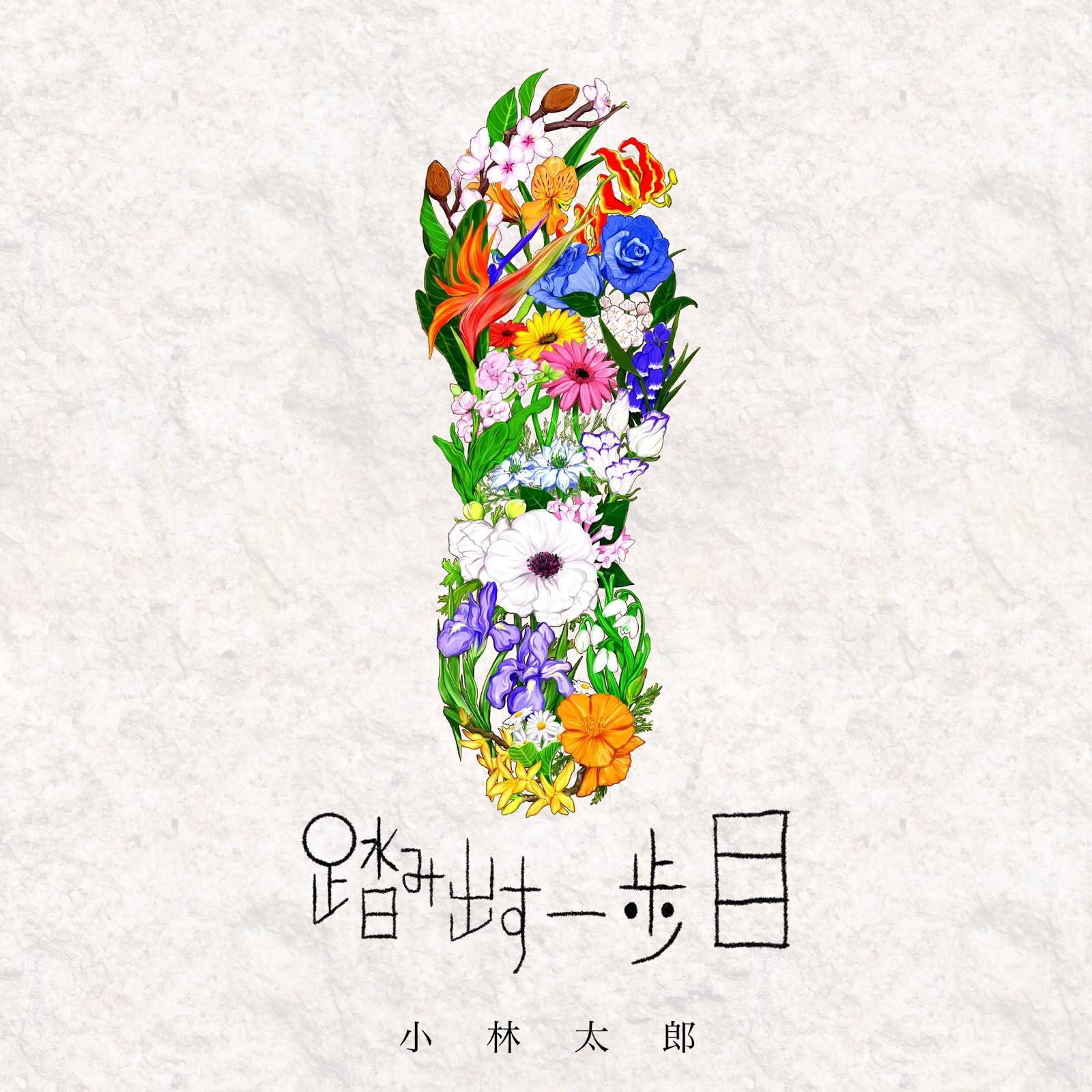 小林太郎 - 踏み出す一歩目 2020 Remix [2020.07.08+MP3+RAR]
