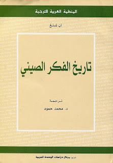 حمل كتاب تاريخ الفكر الصيني - آن شنغ pdf