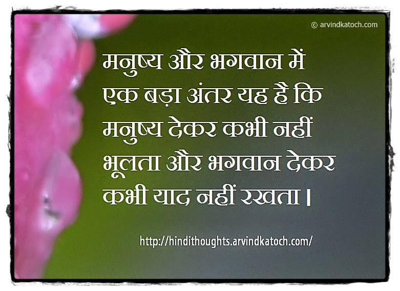 God, Man, difference, forgets, Hindi, Thought,