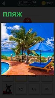 Солнечный берег с пальмой и шезлонгом на пляже, на фоне моря и проплывающих облаков на небе