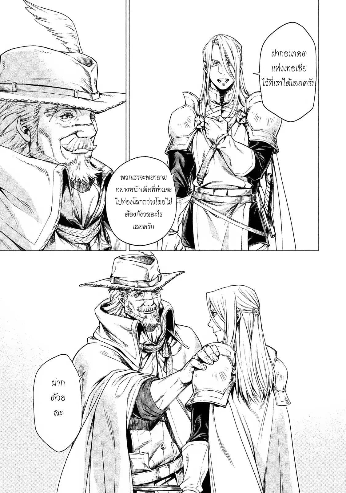 อ่านการ์ตูน Henkyou no Roukishi - Bard Loen ตอนที่ 2 หน้าที่ 13