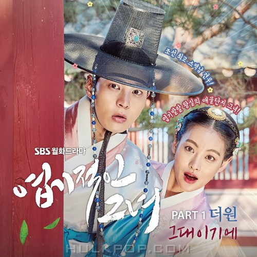 The One – My Sassy Girl OST Part.1