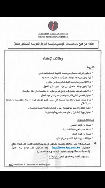 توظيف نفظ الكويت
