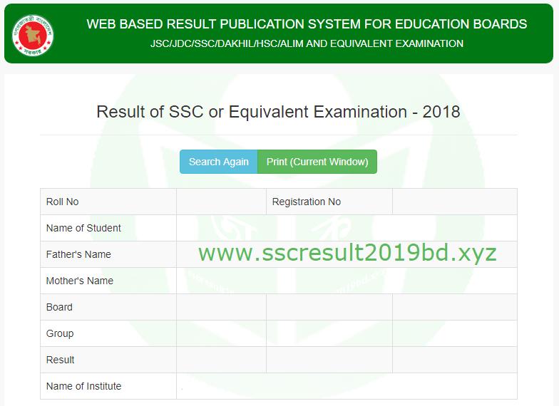 ssc marksheet, ssc marksheet download, ssc exam result 2019 marksheet downlaod, dakhil result 2019 marksheet, dakhil result 2019 marksheet download