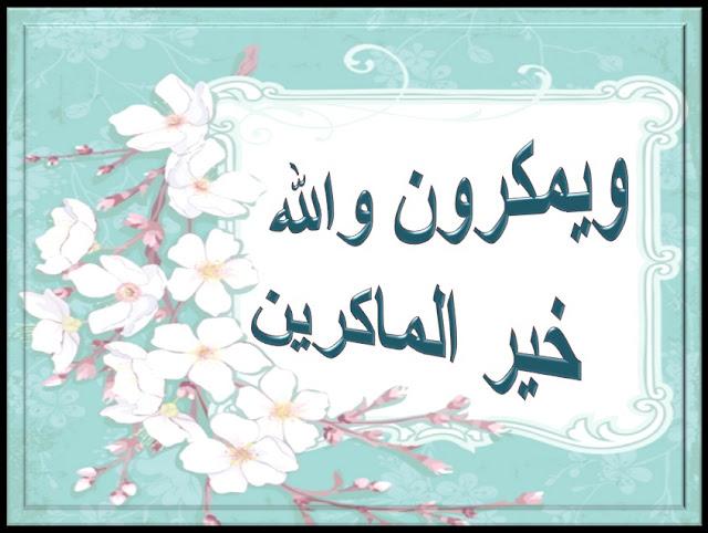 مدونتي الإسلامية من هنا وهناك الصفحة 34 منتدى همسات الغلا