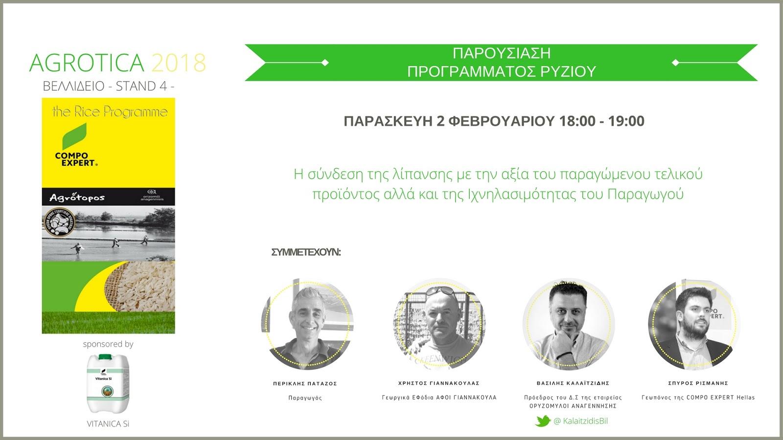 Απ την πλευρά της Compo Expert Hellas θα βρίσκεται ο Συντονιστής Γεωπόνος  του προγράμματος και στις δύο περιοχές κ. Σπύρος Ρισμάνης. 052508fc56d