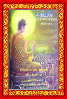 Lao language Buddhism book:  The Dhammpada by Maha Chansouk Souryachack