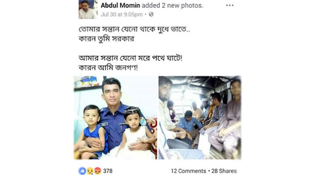 Shibir-leader-status-on-Facebook-with-pictures-of-SI-and-his-child