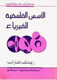 تحميل كتاب الأسس الفلسفية للفيزياء pdf مدخل إلى فلسفة العلوم ، كتب فيزياء بروابط تحميل مباشرة مجانا ، كتب عربية ومترجمة