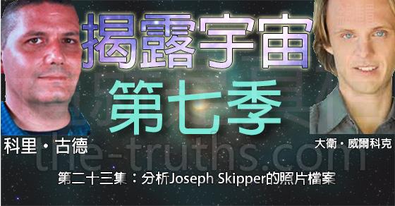 揭露宇宙:第七季第二十三集:分析Joseph Skipper的照片檔案