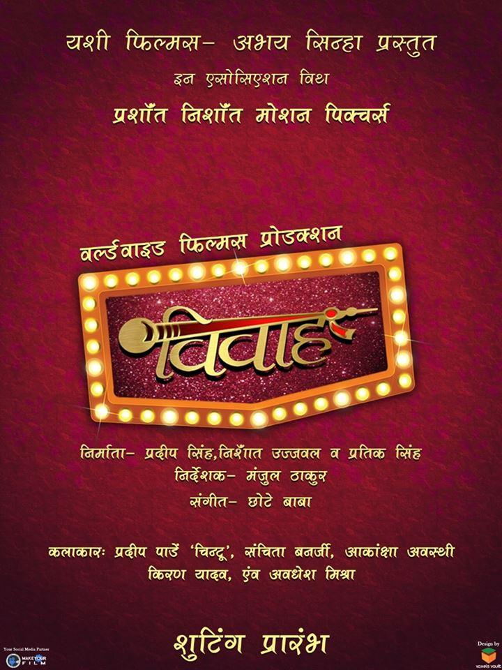 Sanchita Banerjee, Akanksha Awasthi, Pradeep Pandey Chintu film Vivah Wiki, Poster, Release date, Songs list