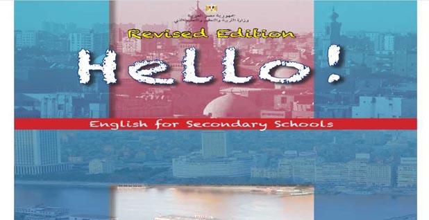 تحميل كتاب  اللغة الانجليزية studentbook تانية ثانوي ترم اول 2019