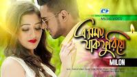 e-somoy-jaak-furiye-by-milon-mp3-song-lyrics-in-bangla