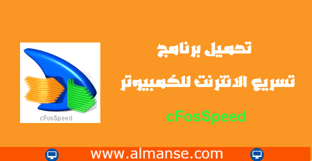 download cFosSpeed