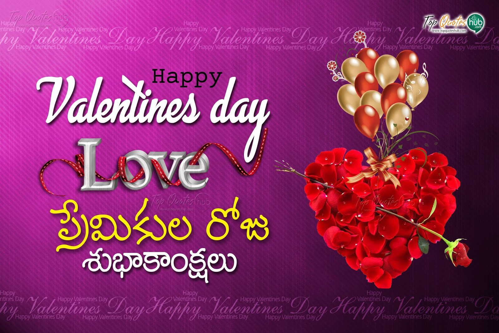 Valentines Day Quotations In Telugu The Christmas Tree