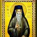 'Αγιος Πορφύριος Καυσοκαλυβίτης-Η ομορφιά της αθέατης αγιότητας.