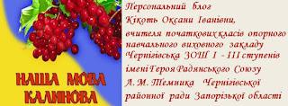 """""""Наша  мова калинова """" - блог  Кікоть Оксани  Іванівни"""