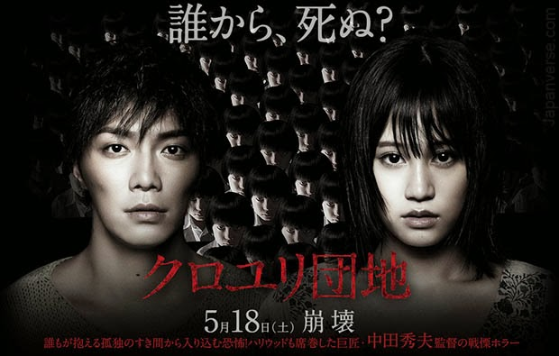 film kuroyuri danchi indowebster