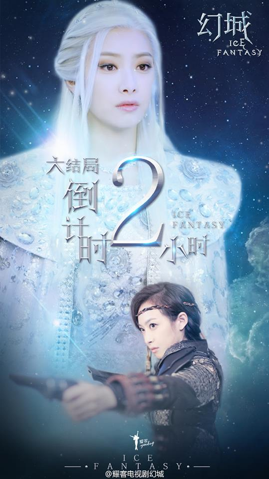 Victoria Song Ice Fantasy
