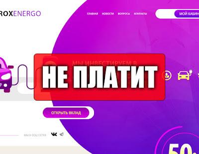 Скриншоты выплат с хайпа roxenergo.world