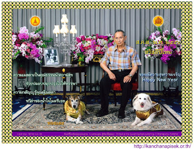HM King Bhumibol of Thailand's New Year Card