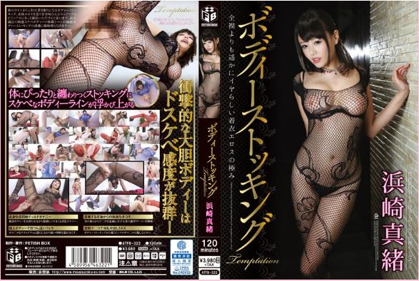 Film Bokep ATFB-322 Mao Hamasaki