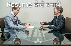Resume job format