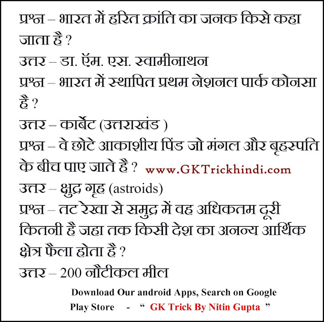objective general knowledge in hindi