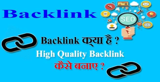 Backlink क्या है और high quality backlink कैसे बनाये?
