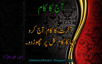 Islamic sayings in urdu