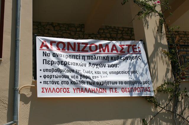 Λεωφορείο από την Ηγουμενίτσα για το Πανελλαδικό Συλλαλητήριο στην Αθήνα