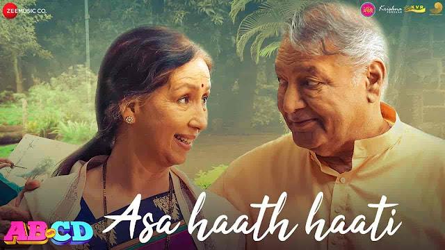 Asa Haath Haati Lyrics - AB Aani CD   Mekhala Khadikar